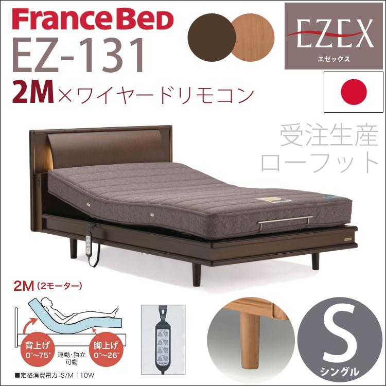 【シングル+2M+ローフット+固定脚+ワイヤード】EZ-131 フランスベッド 電動ベッド 日本製