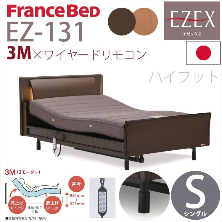 【シングル+3M+ハイフット+固定脚+ワイヤード】EZ-131 フランスベッド 電動ベッド 日本製