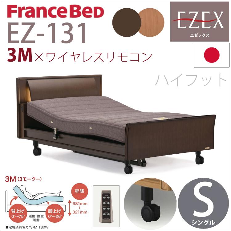 【シングル+3M+ハイフット+キャスター+ワイヤレス】EZ-131 フランスベッド 電動ベッド 日本製