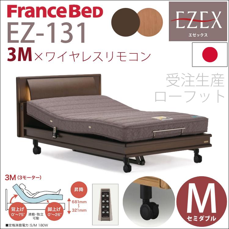 【セミダブル+3M+ローフット+キャスター+ワイヤレス】EZ-131 フランスベッド 電動ベッド 日本製
