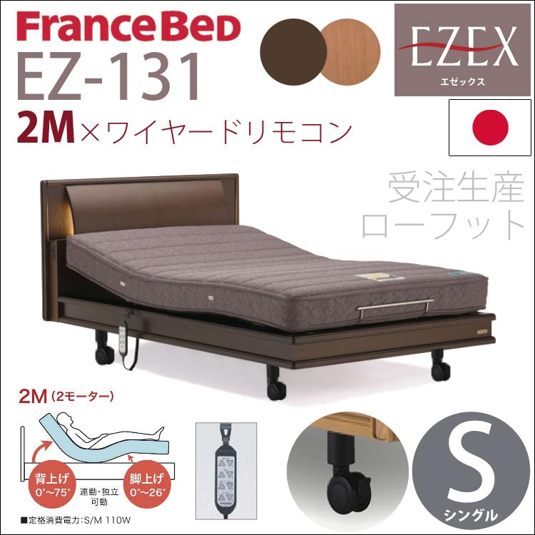【シングル+2M+ローフット+キャスター+ワイヤード】EZ-131 フランスベッド 電動ベッド 日本製