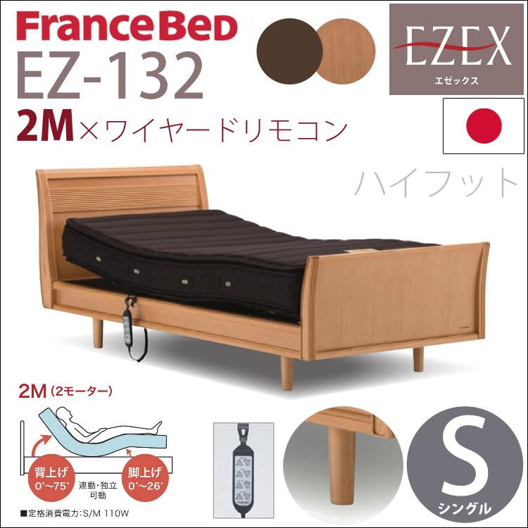 【シングル+2M+ハイフット+固定脚+ワイヤード】EZ-132 フランスベッド 電動ベッド 日本製