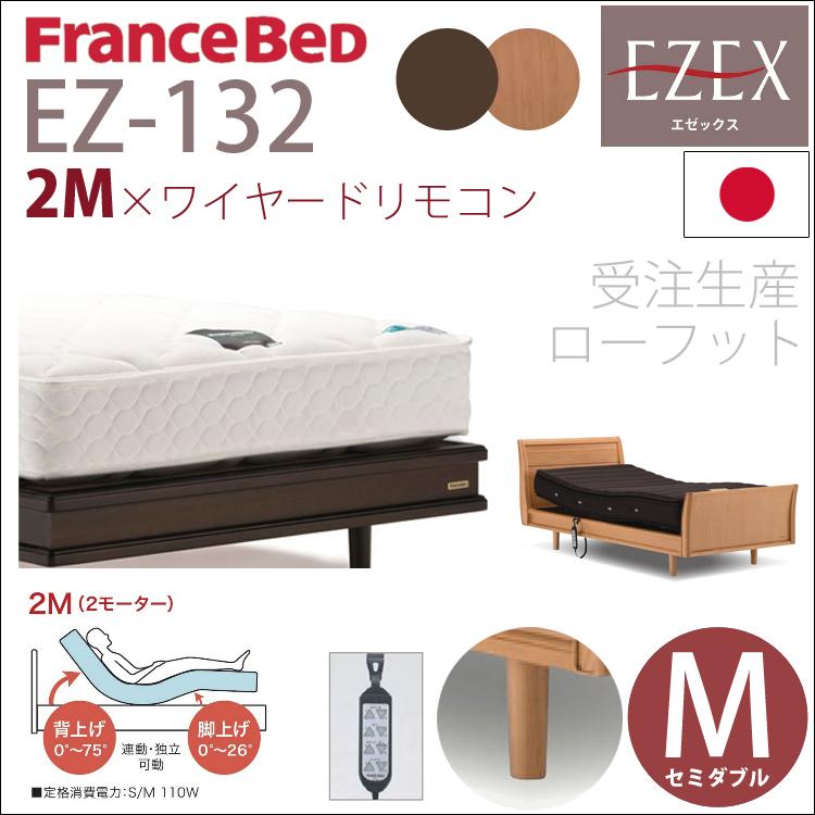 【セミダブル+2M+ローフット+固定脚+ワイヤード】EZ-132 フランスベッド 電動ベッド 日本製