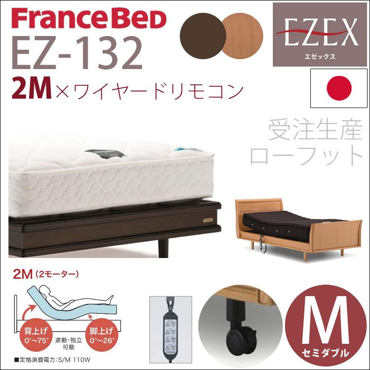 【セミダブル+2M+ローフット+キャスター+ワイヤード】EZ-132 フランスベッド 電動ベッド 日本製