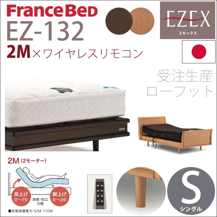 【シングル+2M+ローフット+固定脚+ワイヤレス】EZ-132 フランスベッド 電動ベッド 日本製