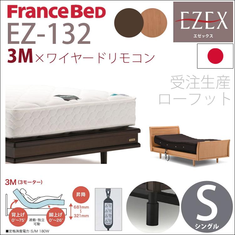 【シングル+3M+ローフット+固定脚+ワイヤード】EZ-132 フランスベッド 電動ベッド 日本製