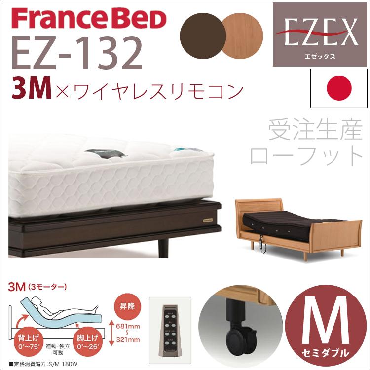 【セミダブル+3M+ローフット+キャスター+ワイヤレス】EZ-132 フランスベッド 電動ベッド 日本製