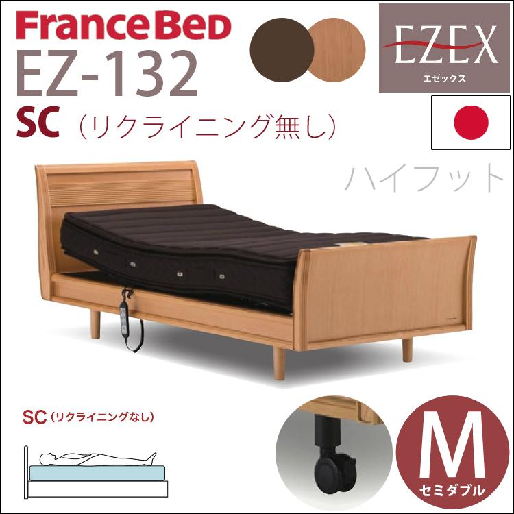 【セミダブル+ハイフット+キャスター】EZ-132 フランスベッド ベッドフレーム 日本製