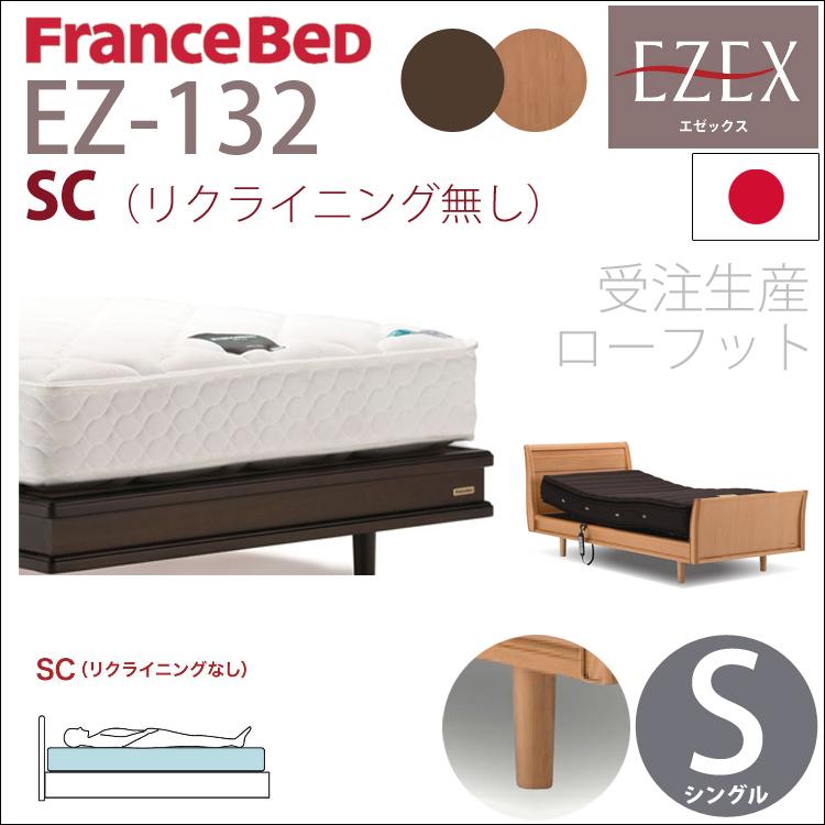 【シングル+ローフット+固定脚】EZ-132 フランスベッド ベッドフレーム 日本製