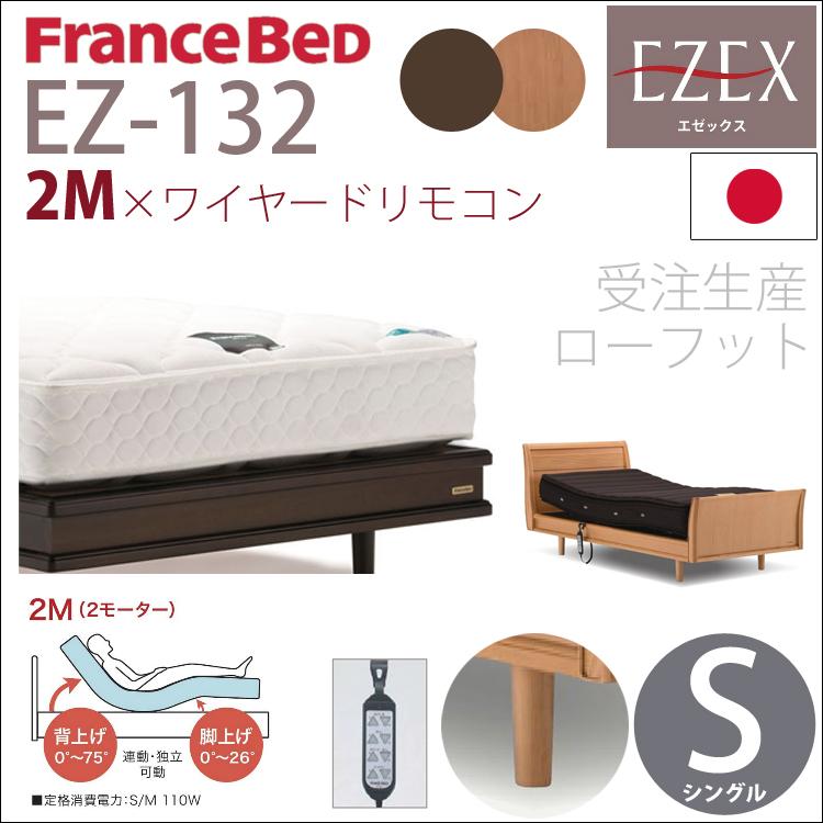 【シングル+2M+ローフット+固定脚+ワイヤード】EZ-132 フランスベッド 電動ベッド 日本製