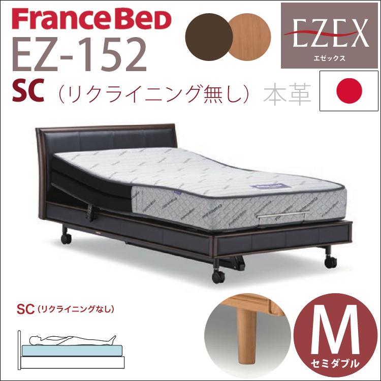 【レッグ+セミダブル】EZ-152 フランスベッド ベッドフレーム 日本製