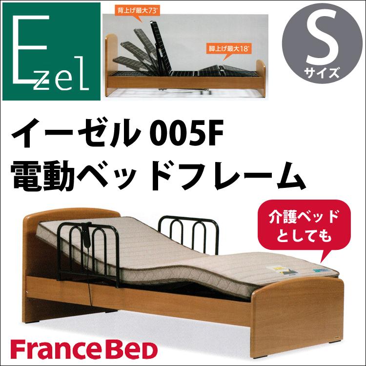 【次回9月入荷】【電動ベッドフレーム】介護ベッド Ezel イーゼル005F France Bed フランスベッド シングル