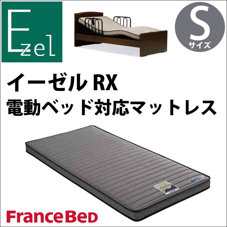 【電動ベッド対応マットレス】介護ベッド Ezel イーゼルRX France Bed フランスベッド シングル