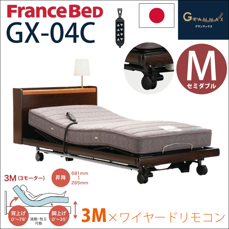 【セミダブル+3M+キャスター+ワイヤード】GX-04C グランマックス フランスベッド 電動ベッド 日本製