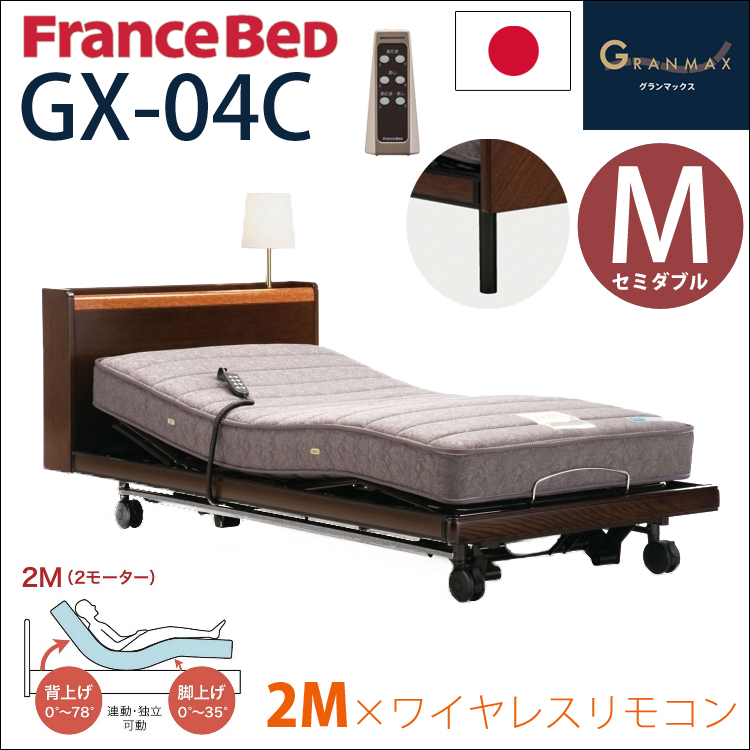 【セミダブル+2M+レッグ+ワイヤレス】GX-04C グランマックス フランスベッド 電動ベッド 日本製