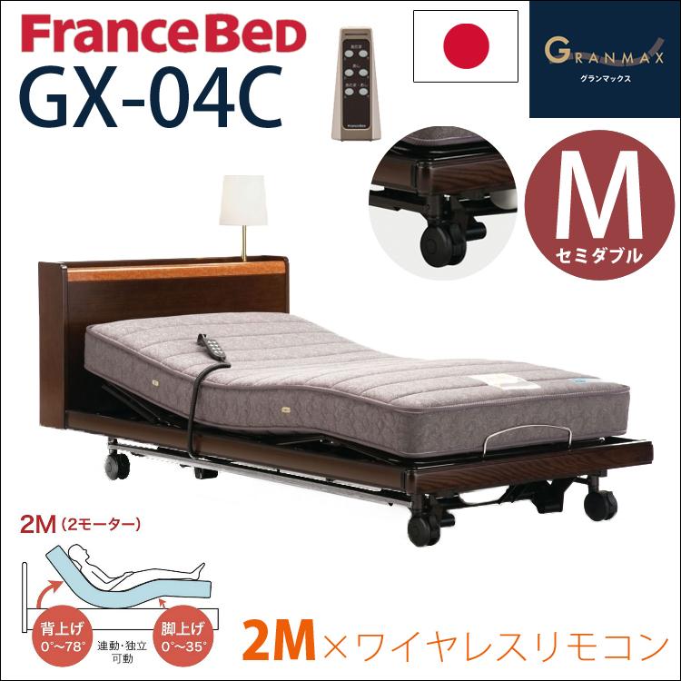 【セミダブル+2M+キャスター+ワイヤレス】GX-04C グランマックス フランスベッド 電動ベッド 日本製