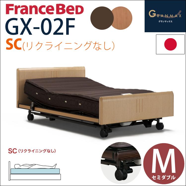 【SC+キャスター+セミダブル】GX-02F グランマックス フランスベッド 電動ベッド 日本製