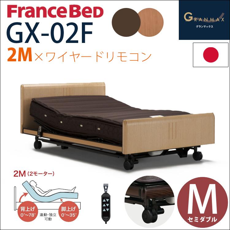 【2M+ワイヤード+キャスター+セミダブル】GX-02F グランマックス フランスベッド 電動ベッド 日本製