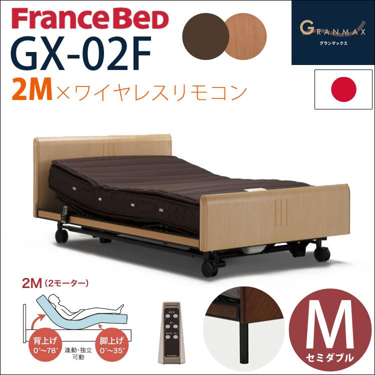 【2M+ワイヤレス+レッグ+セミダブル】GX-02F グランマックス フランスベッド 電動ベッド 日本製