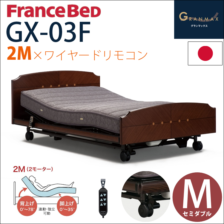 【2M+ワイヤード+キャスター+セミダブル】GX-03F グランマックス フランスベッド 電動ベッド 日本製