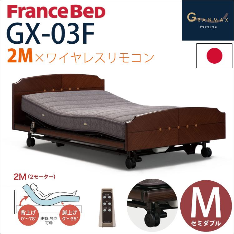 【2M+ワイヤレス+キャスター+セミダブル】GX-03F グランマックス フランスベッド 電動ベッド 日本製