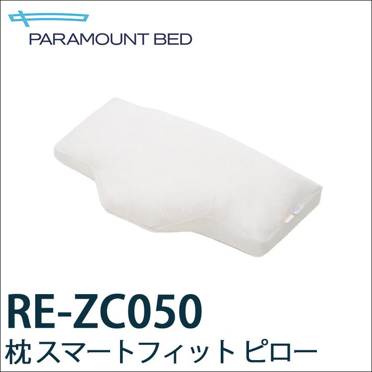 【RE-ZC050】【枕スマートフィット ピロー】パラマウントベッド【3サイズ】