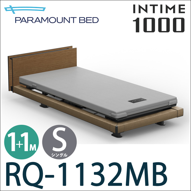 【RQ-1132MB】【1+1モーター】パラマウントベッド 電動ベッド 介護ベッド【ベッドフレームのみ】【日本製】