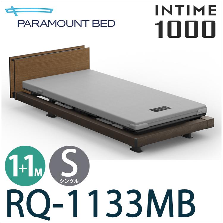 【RQ-1133MB】【1+1モーター】パラマウントベッド 電動ベッド 介護ベッド【ベッドフレームのみ】【日本製】