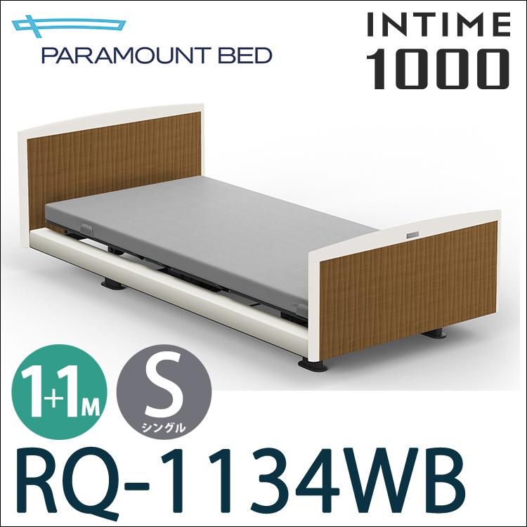 【RQ-1134WB】【1+1モーター】パラマウントベッド 電動ベッド 介護ベッド【ベッドフレームのみ】【日本製】