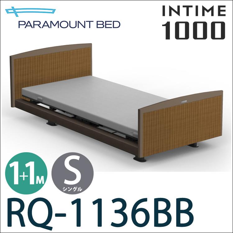 【RQ-1136BB】【1+1モーター】パラマウントベッド 電動ベッド 介護ベッド【ベッドフレームのみ】【日本製】