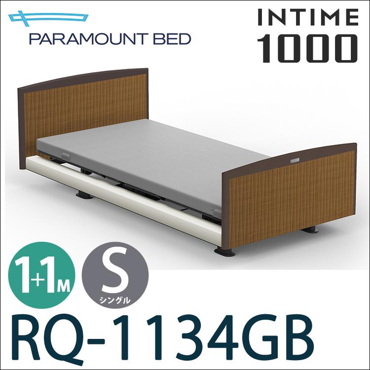 【RQ-1134GB】【1+1モーター】パラマウントベッド 電動ベッド 介護ベッド【ベッドフレームのみ】【日本製】