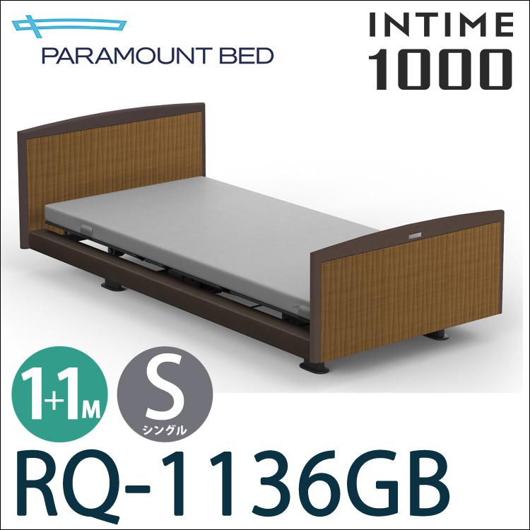 【RQ-1136GB】【1+1モーター】パラマウントベッド 電動ベッド 介護ベッド【ベッドフレームのみ】【日本製】