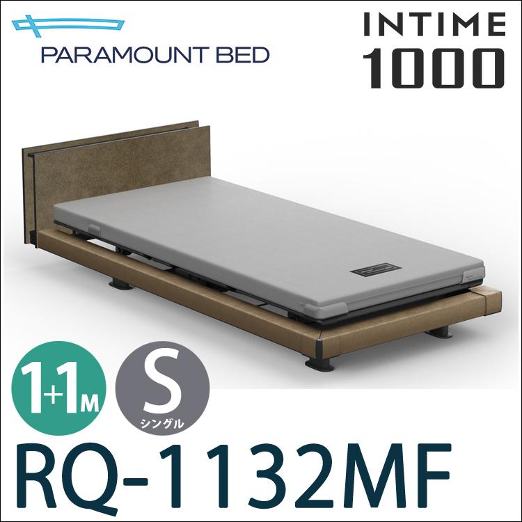 【RQ-1132MF】【1+1モーター】パラマウントベッド 電動ベッド 介護ベッド【ベッドフレームのみ】【日本製】