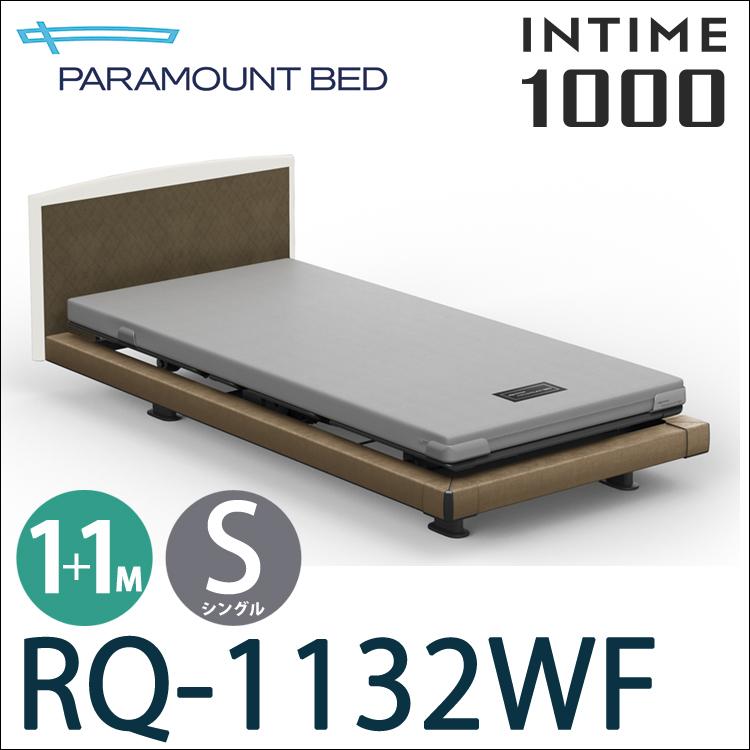 【RQ-1132WF】【1+1モーター】パラマウントベッド 電動ベッド 介護ベッド【ベッドフレームのみ】【日本製】