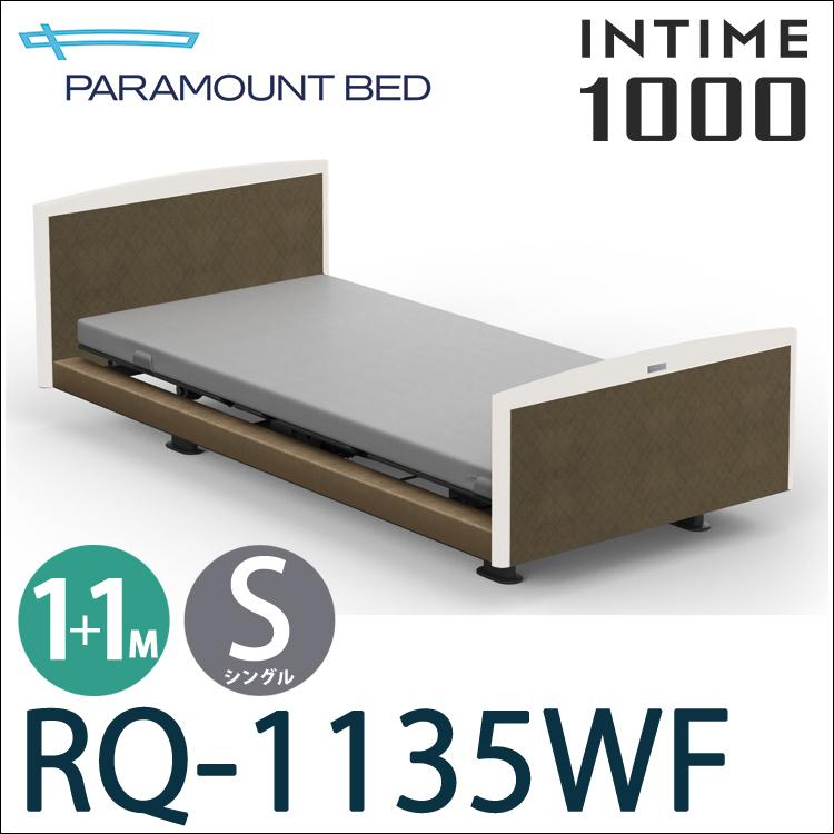 【RQ-1135WF】【1+1モーター】パラマウントベッド 電動ベッド 介護ベッド【ベッドフレームのみ】【日本製】