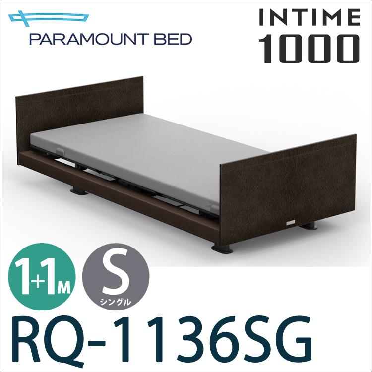 【RQ-1136SG】【1+1モーター】パラマウントベッド 電動ベッド 介護ベッド【ベッドフレームのみ】【日本製】