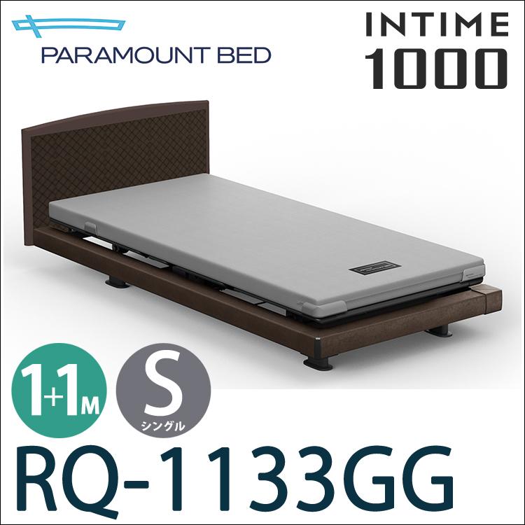 【RQ-1133GG】【1+1モーター】パラマウントベッド 電動ベッド 介護ベッド【ベッドフレームのみ】【日本製】