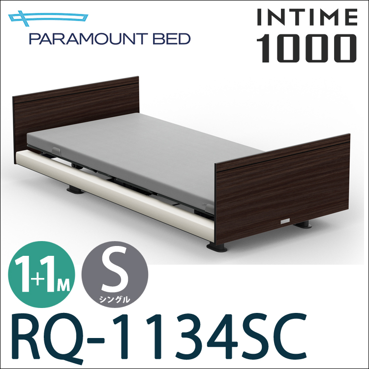 【RQ-1134SC】【1+1モーター】パラマウントベッド 電動ベッド 介護ベッド【ベッドフレームのみ】【日本製】