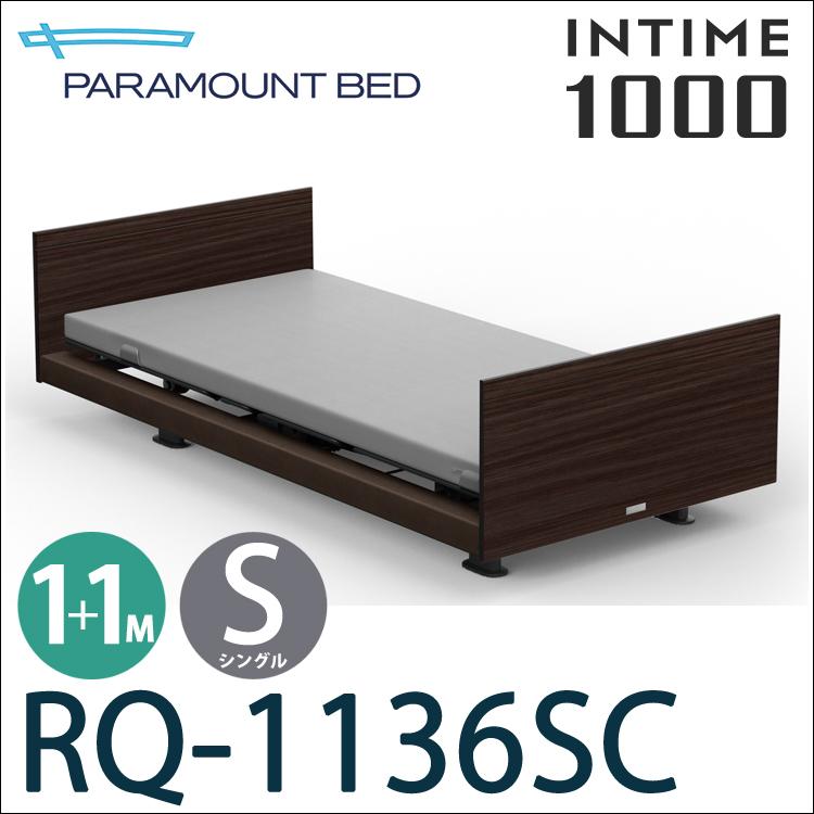 【RQ-1136SC】【1+1モーター】パラマウントベッド 電動ベッド 介護ベッド【ベッドフレームのみ】【日本製】
