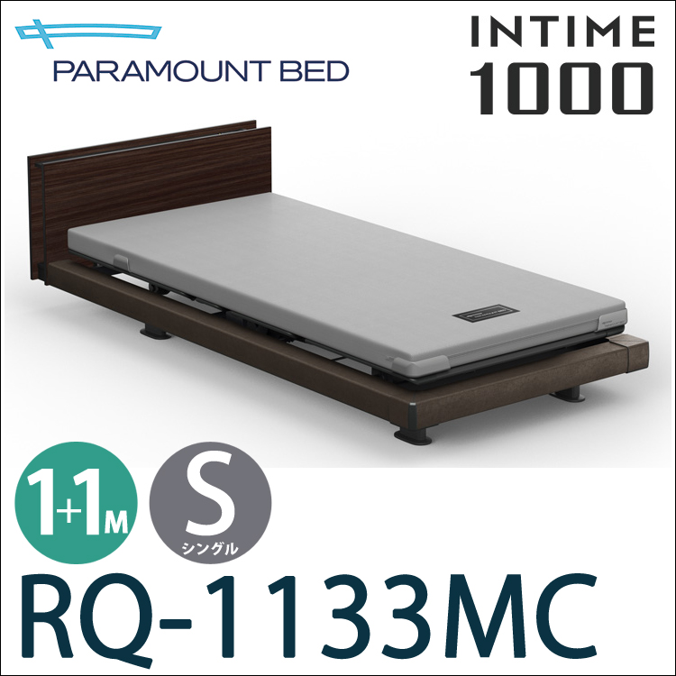 【RQ-1133MC】【1+1モーター】パラマウントベッド 電動ベッド 介護ベッド【ベッドフレームのみ】【日本製】