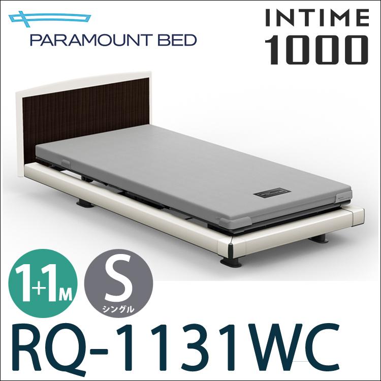 【RQ-1131WC】【1+1モーター】パラマウントベッド 電動ベッド 介護ベッド【ベッドフレームのみ】【日本製】