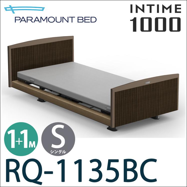 【RQ-1135BC】【1+1モーター】パラマウントベッド 電動ベッド 介護ベッド【ベッドフレームのみ】【日本製】