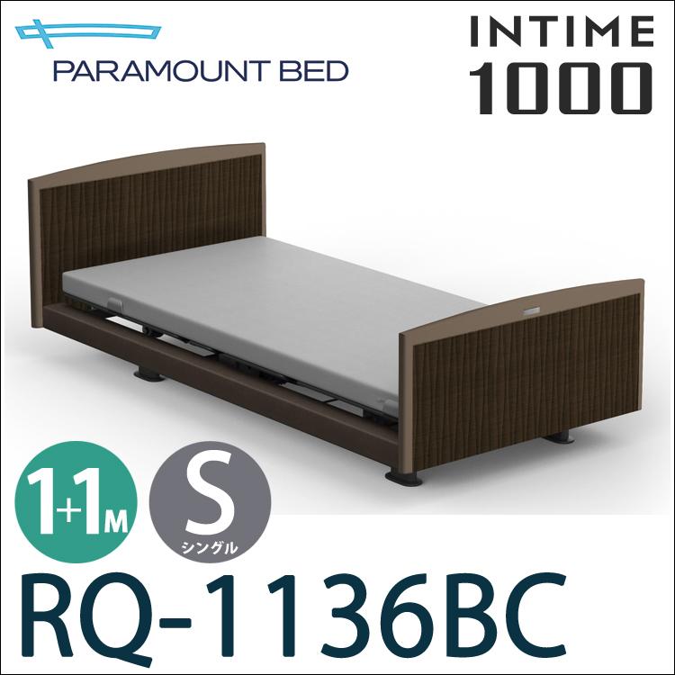 【RQ-1136BC】【1+1モーター】パラマウントベッド 電動ベッド 介護ベッド【ベッドフレームのみ】【日本製】