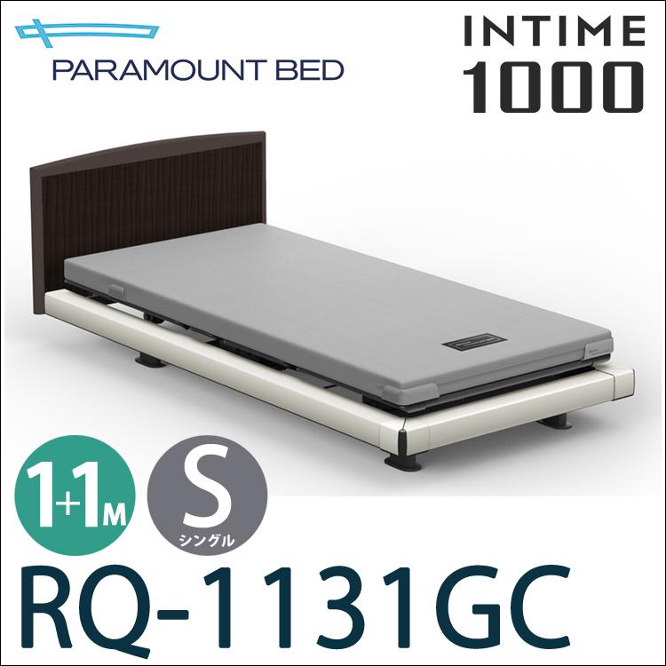【RQ-1131GC】【1+1モーター】パラマウントベッド 電動ベッド 介護ベッド【ベッドフレームのみ】【日本製】