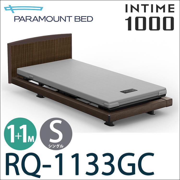 【RQ-1133GC】【1+1モーター】パラマウントベッド 電動ベッド 介護ベッド【ベッドフレームのみ】【日本製】