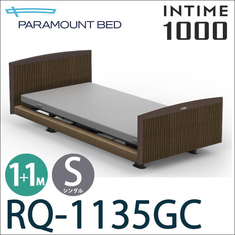 【RQ-1135GC】【1+1モーター】パラマウントベッド 電動ベッド 介護ベッド【ベッドフレームのみ】【日本製】