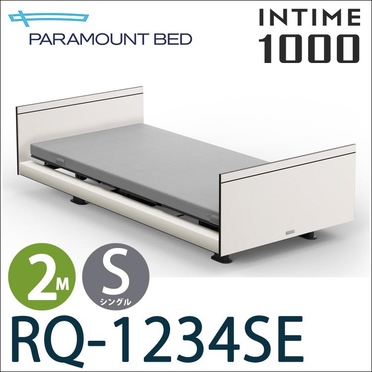 【RQ-1234SE】【2モーター】パラマウントベッド 電動ベッド 介護ベッド【ベッドフレームのみ】【日本製】