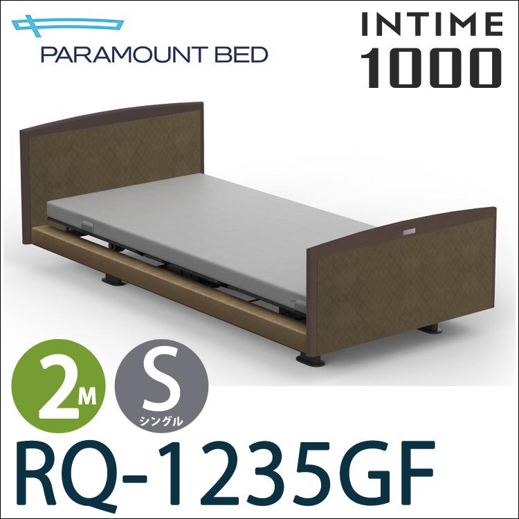 【RQ-1235GF】【2モーター】パラマウントベッド 電動ベッド 介護ベッド【ベッドフレームのみ】【日本製】