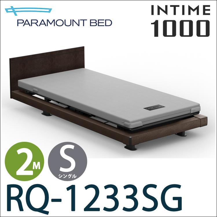 【RQ-1233SG】【2モーター】パラマウントベッド 電動ベッド 介護ベッド【ベッドフレームのみ】【日本製】