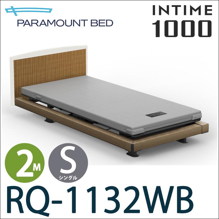 【RQ-1232WB】【2モーター】パラマウントベッド 電動ベッド 介護ベッド【ベッドフレームのみ】【日本製】
